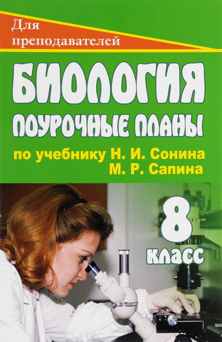 Биология. 8 класс. Поурочные планы по учебнику Н. И. Сонина, М. Р. Сапина