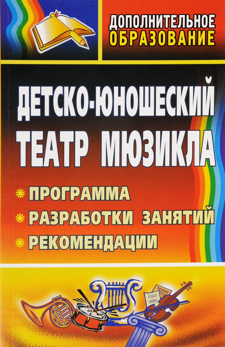 Е. А. Гальцова Детско-юношеский театр мюзикла. Программа, разработки занятий, рекомендации