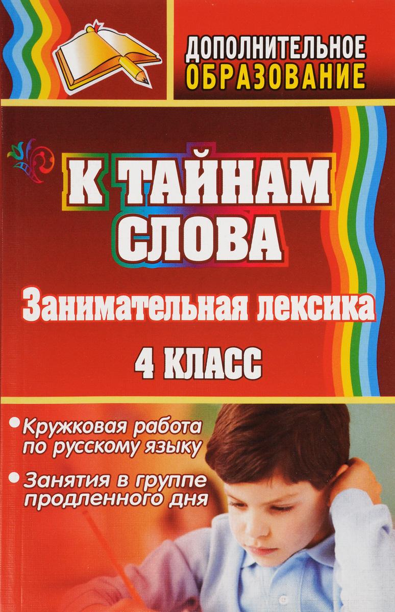 К тайнам слова. Занимательная лексика. Кружковая работа по русскому языку, занятия в группе продленного дня. 4 класс