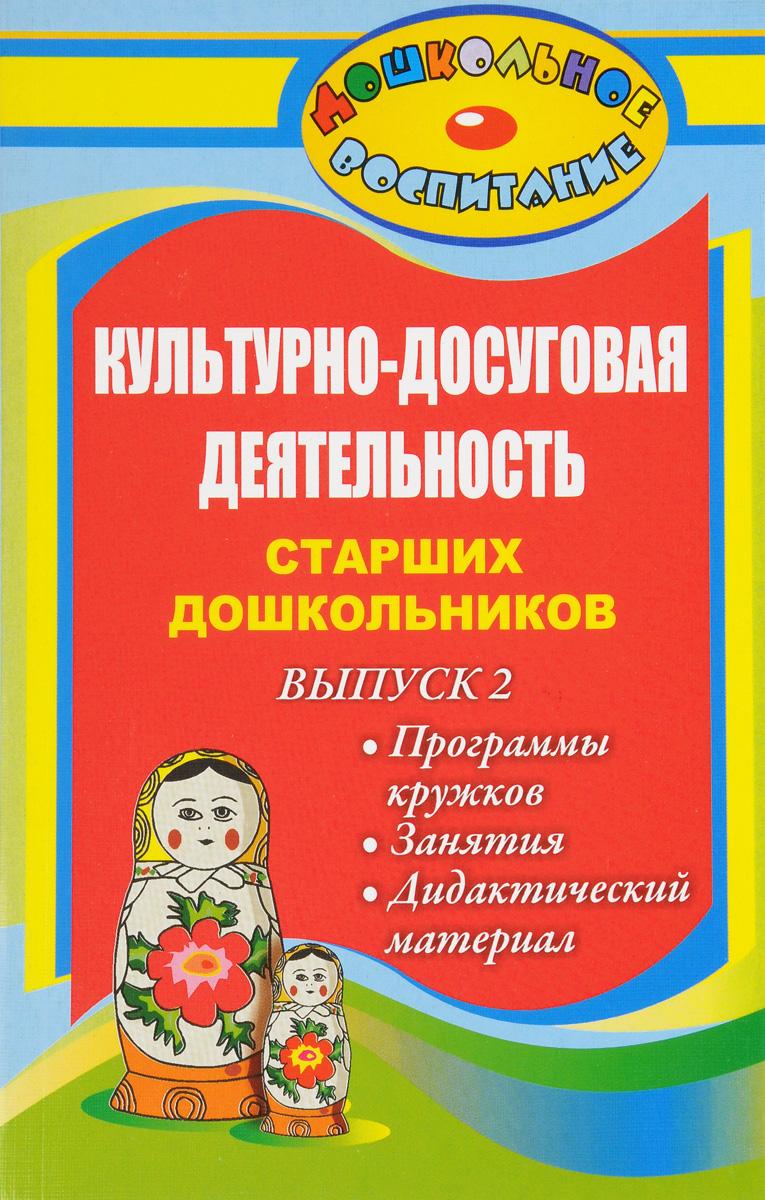 Культурно-досуговая деятельность старших дошкольников. Вып. 2. Программы кружков, занятия, дидактический материал