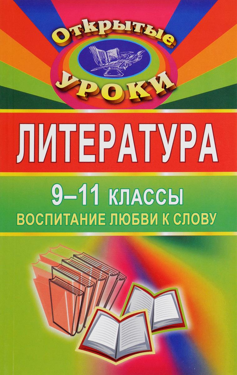 Литература. 9-11 классы. Воспитание любви к слову