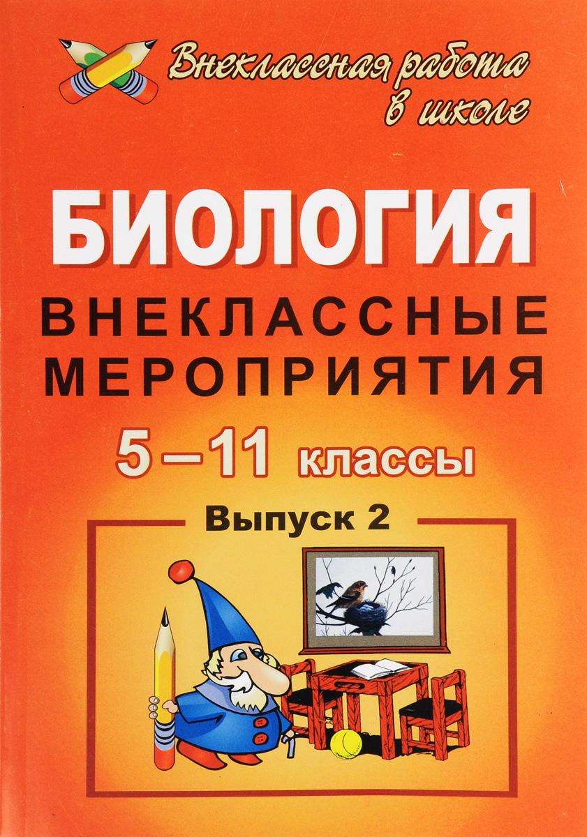 Биология. 5-11 классы. Внеклассные мероприятия. Вып. 2
