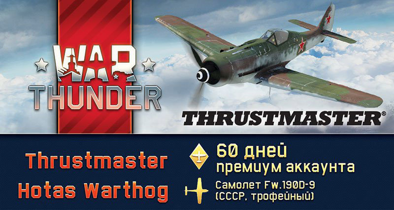 Thrustmaster Hotas Warthog, Black джойстик