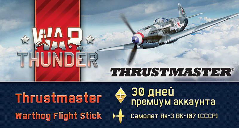 Zakazat.ru Thrustmaster Warthog Flight Stick, Black джойстик