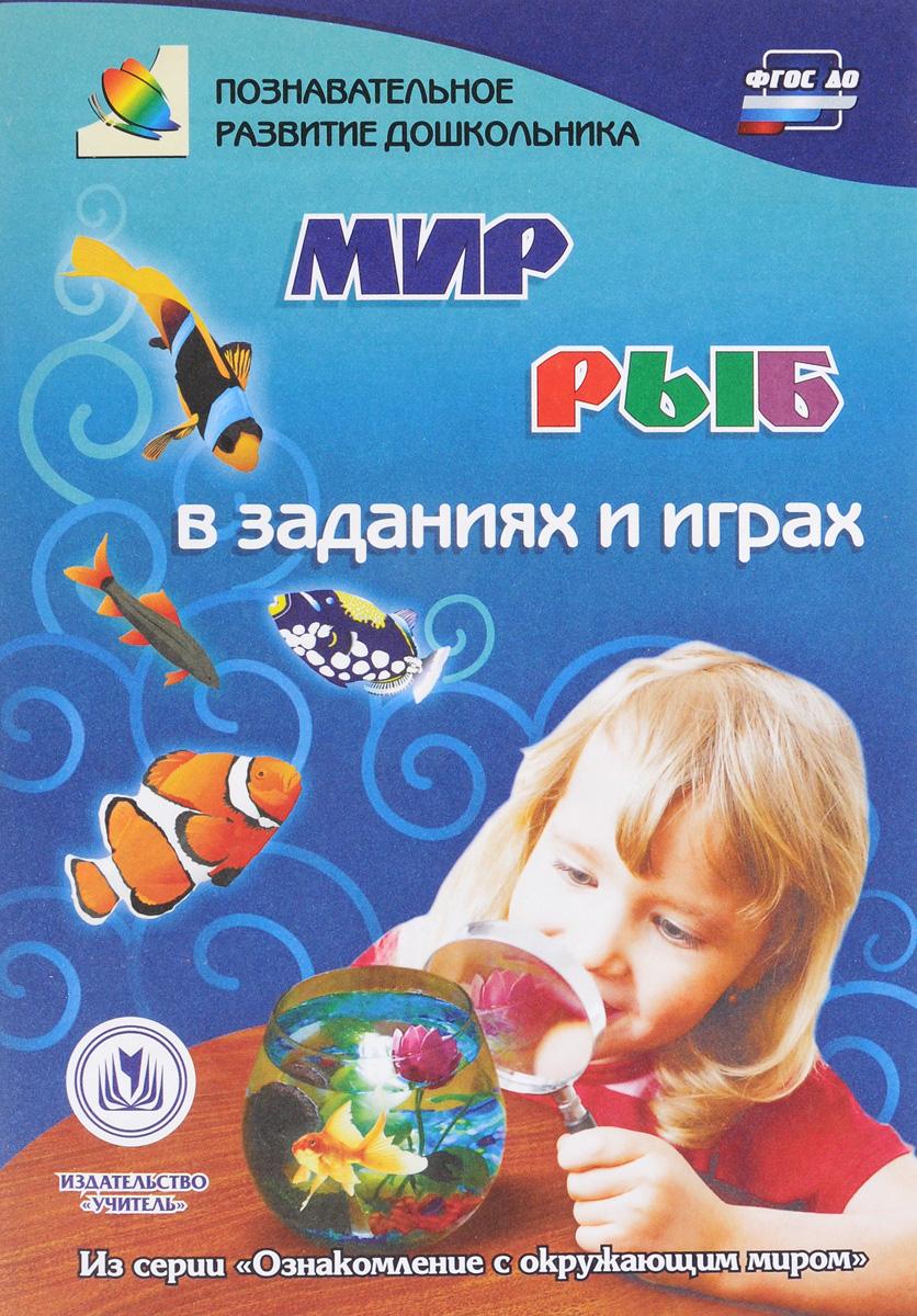 Мир рыб в заданиях и играх. Для детей 5-7 лет