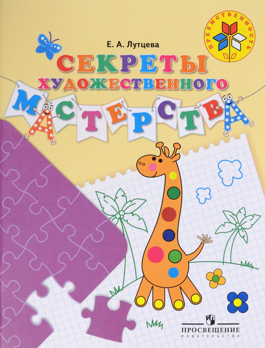 Секреты художественного мастерства. Пособие для детей 5–7 лет