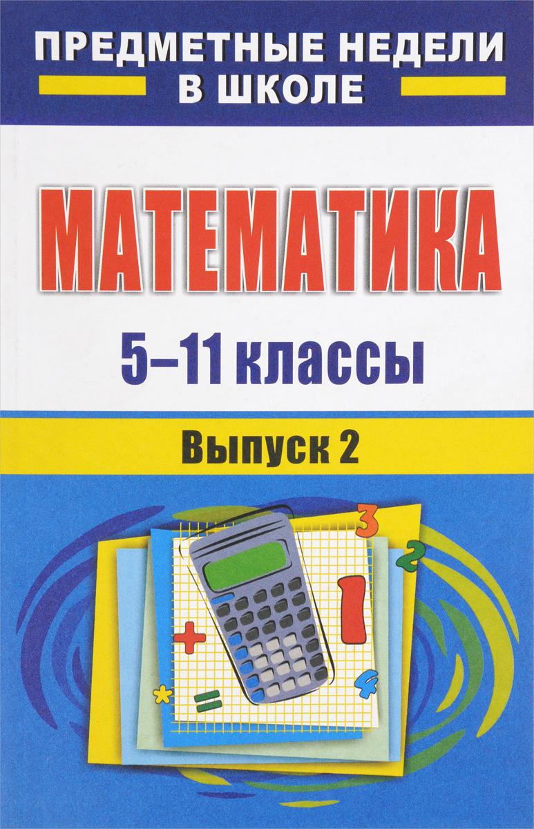 Математика. 5-11 классы. Предметные недели в школе. Выпуск 2