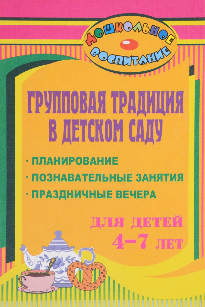 Групповая традиция в детском саду. Планирование, познавательные занятия, праздничные вечера для детей 4-7 лет
