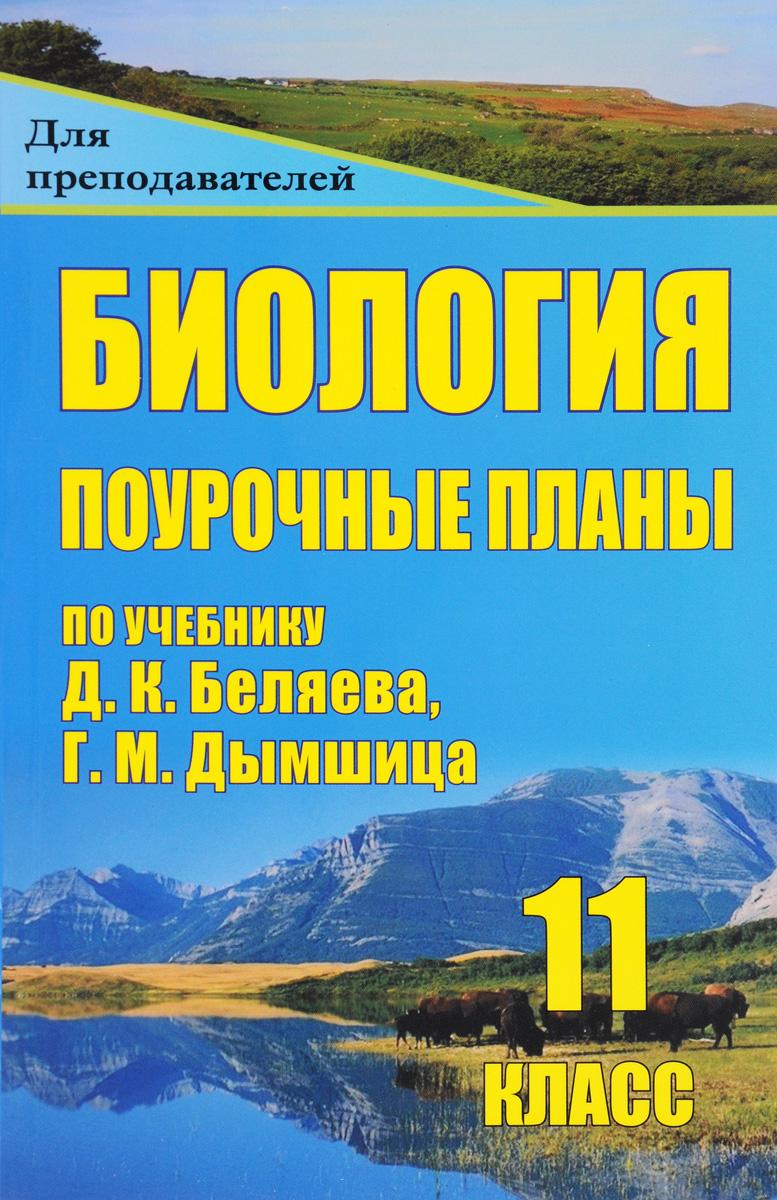 Биология. 11 класс. Поурочные планы по учебнику Д. К. Беляева, Г. М. Дымшица