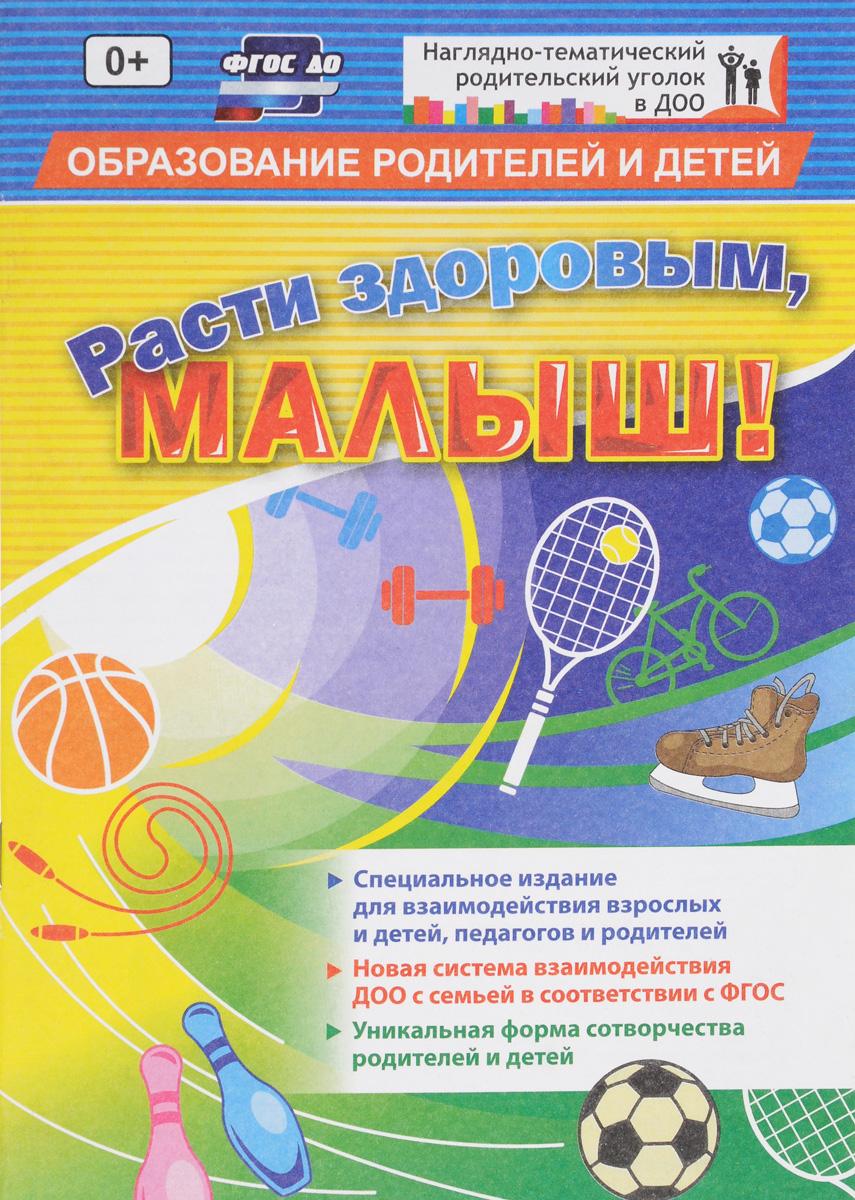 Расти здоровым, малыш! Специальное издание для взаимодействия взрослых и детей, педагогов и родителей