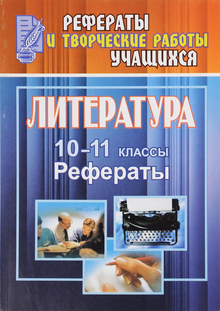 Литература. 10-11 классы. Рефераты
