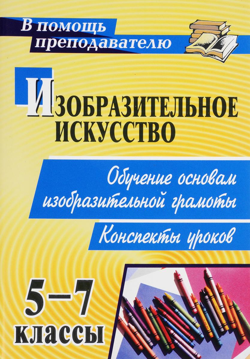 Изобразительное искусство. 5-7 классы. Обучение основам изобразительной грамоты. Конспекты уроков