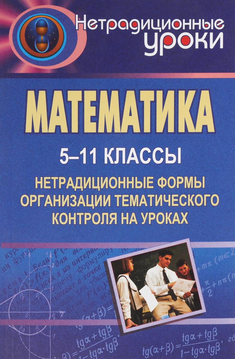 Математика. 5-11 классы. Нетрадиционные формы организации тематического контроля на уроках