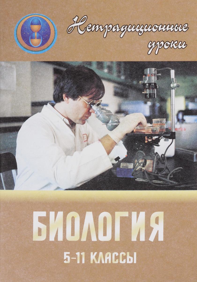 Нетрадиционные уроки по биологии в 5-11 классах. Исследование, интегрирование, моделирование