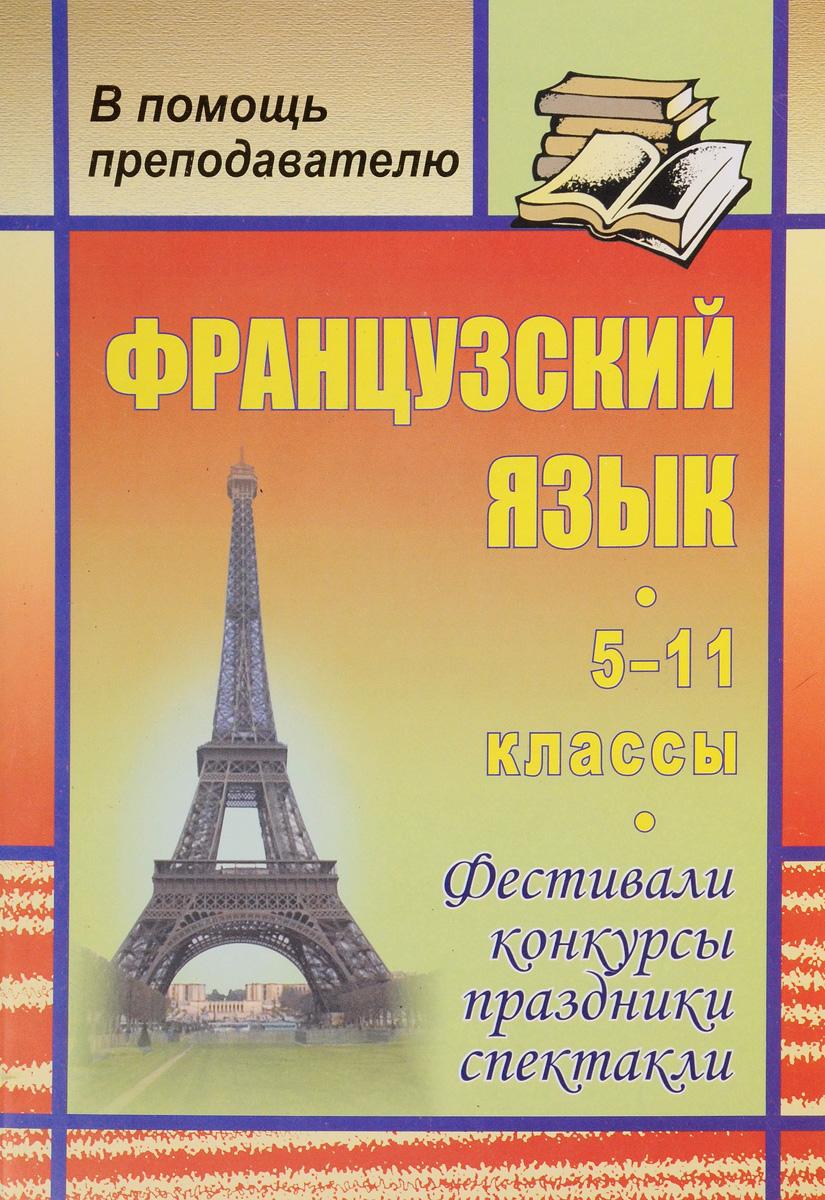 Французский язык. 5-11 классы. Фестивали, конкурсы, праздники, спектакли