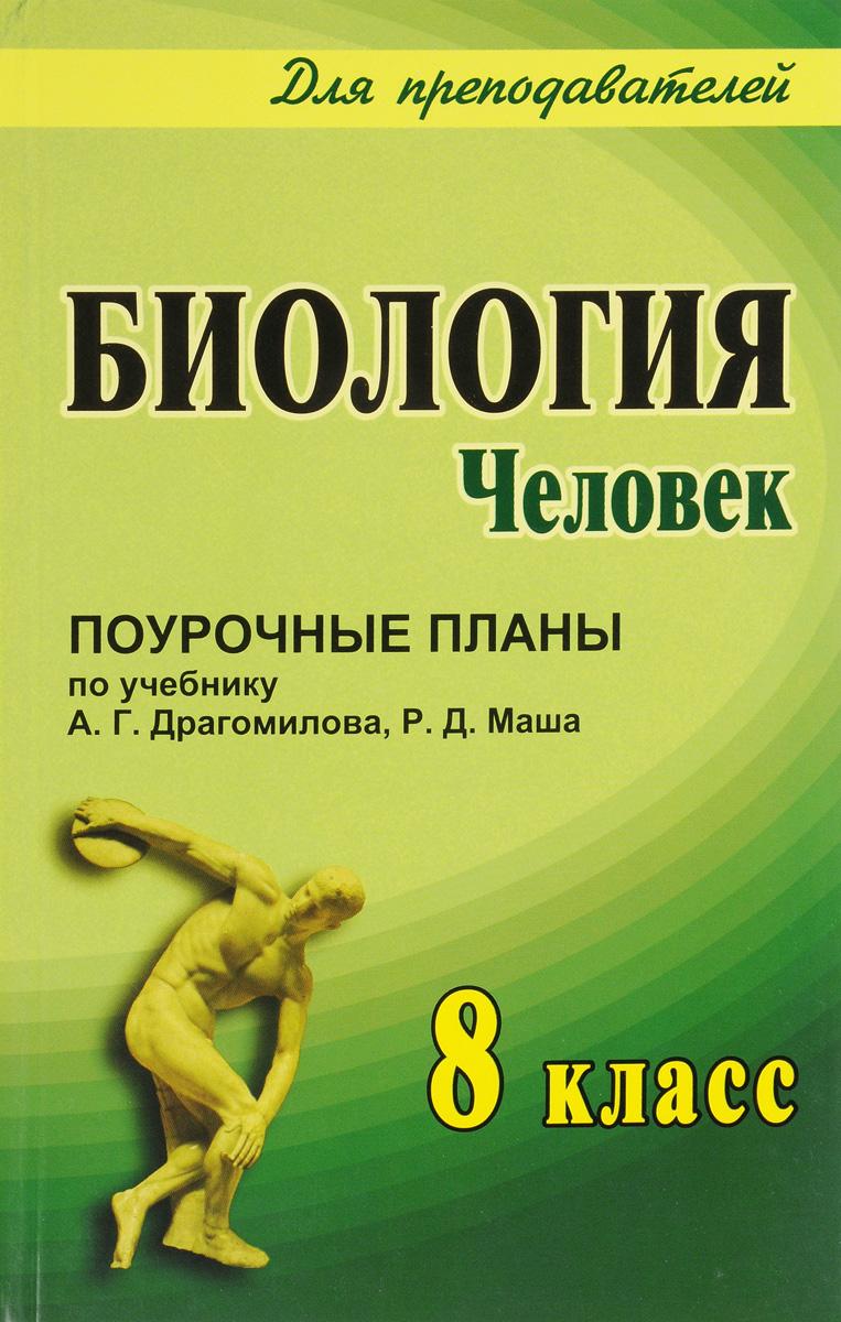 Биология. Человек. 8 класс. Поурочные планы по учебнику А. Г. Драгомилова, Р. Д. Маша