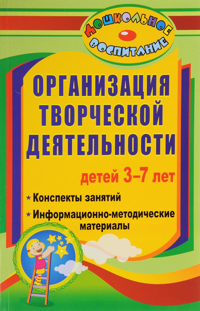 И. П. Посашкова Организация творческой деятельности детей 3-7 лет. Конспекты занятий, информационно-методические материалы цена 2017