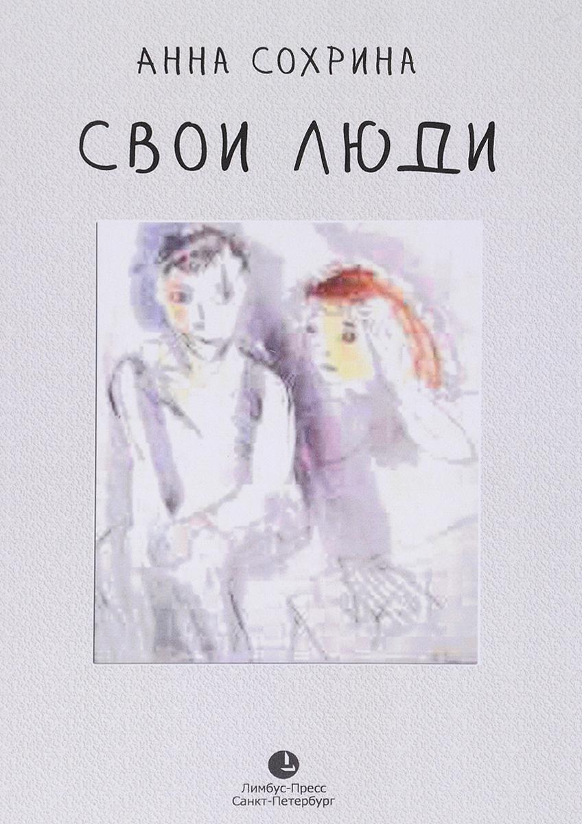 Анна Сохрина Свои люди