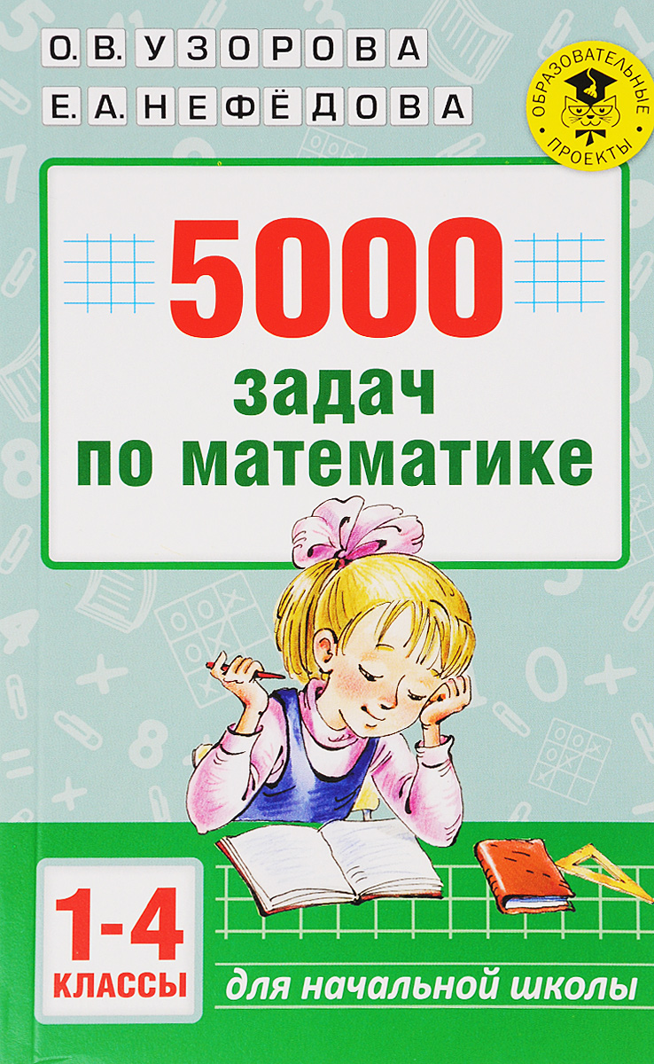 О. В. Узорова, Е. А. Нефёдова 5000 задач по математике. 1-4 классы узорова ольга васильевна нефёдова елена алексеевна родн м 2000 задач и примеров по математике 1 4 классы