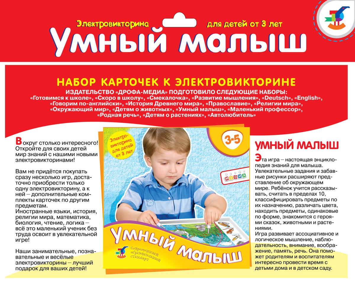 Дрофа-Медиа Обучающая игра Умный малыш настольные игры дрофа медиа набор карточек умный малыш
