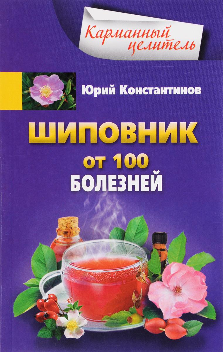 Юрий Константинов Шиповник. От 100 болезней шиповник плоды n20 фильтр пакетов