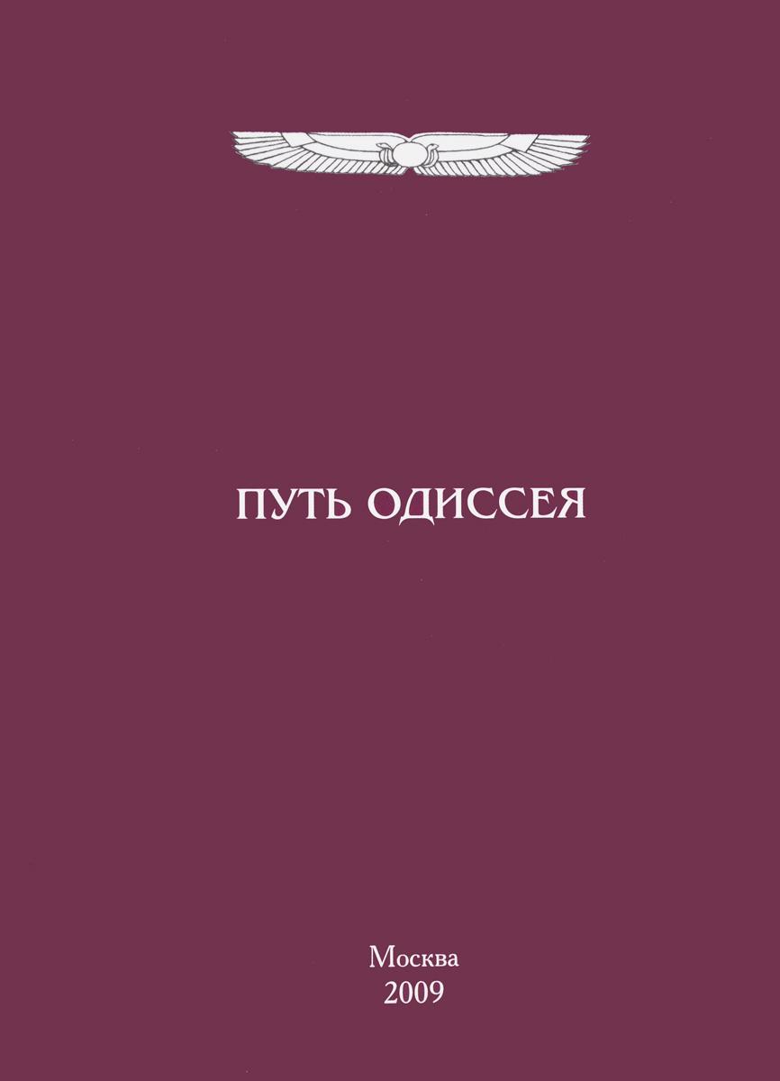 И. Л. Орлов Путь Одиссея йорам канюк эксодус одиссея командира