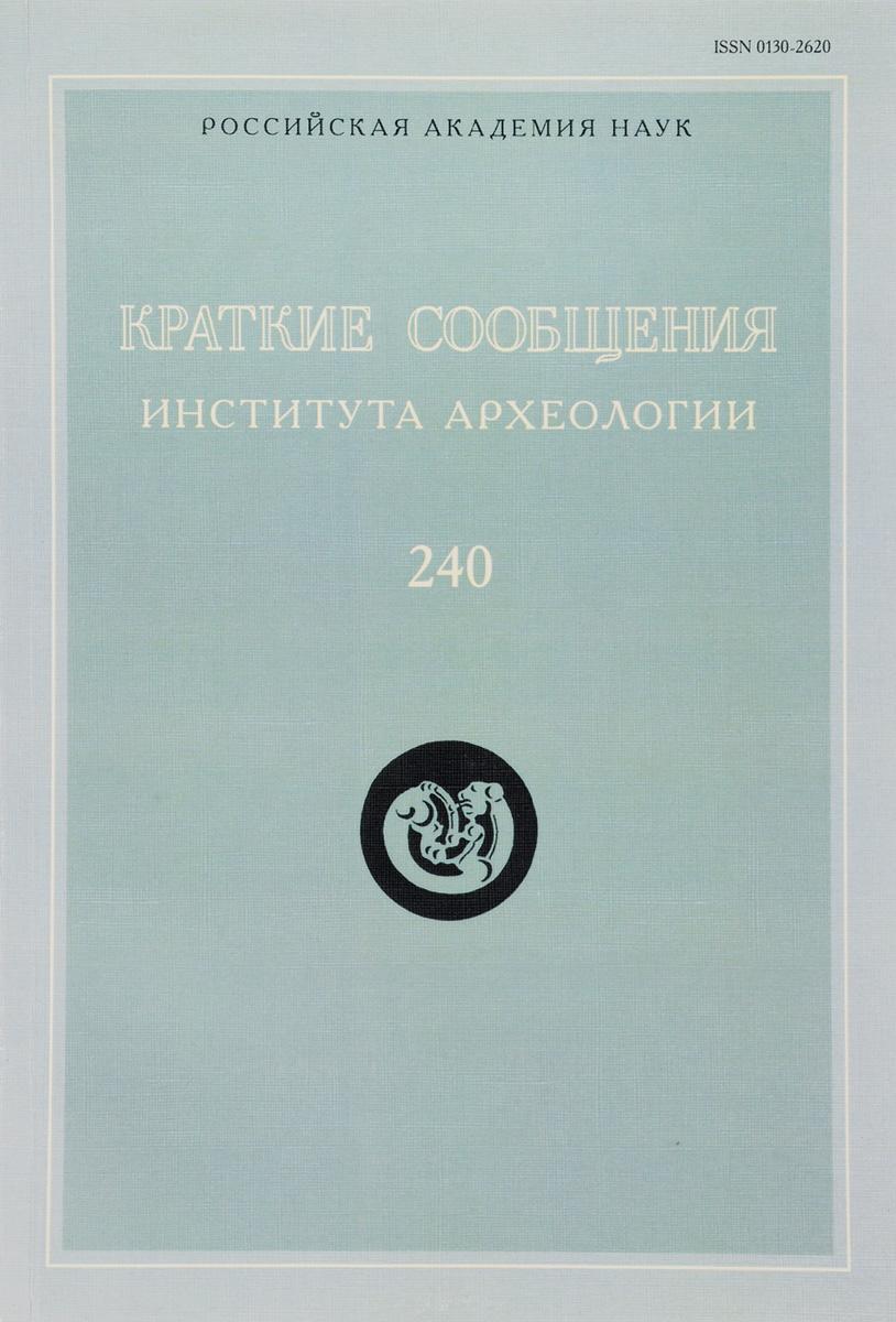 Краткие сообщения Института археологии. Выпуск 240