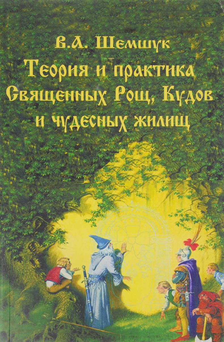 Теория и практика Священных Рощ, Кудов и чудесных  жилищ. В. А. Шемшук