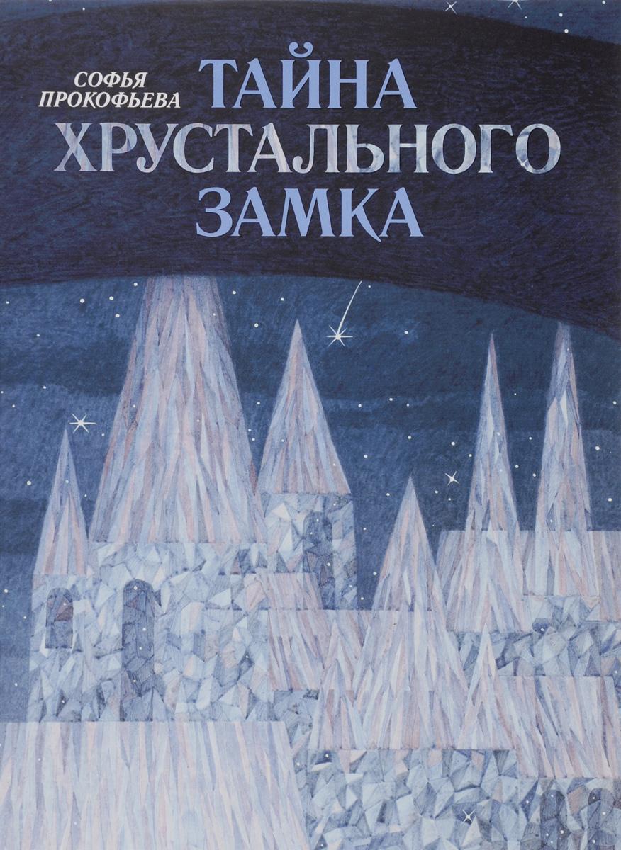 Софья Прокофьева Тайна Хрустального замка тайна хрустального замка