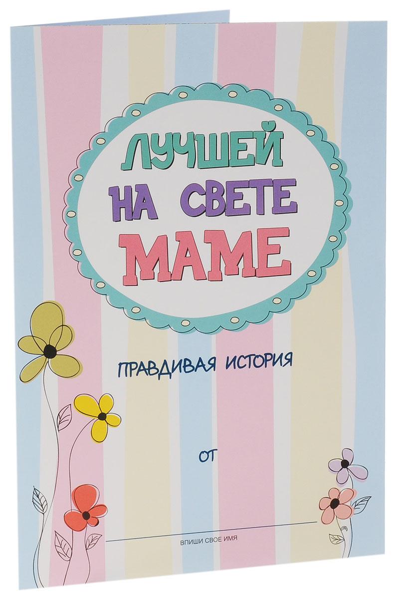 Cute'n Clever Буклет для заполнения Лучшей на свете маме
