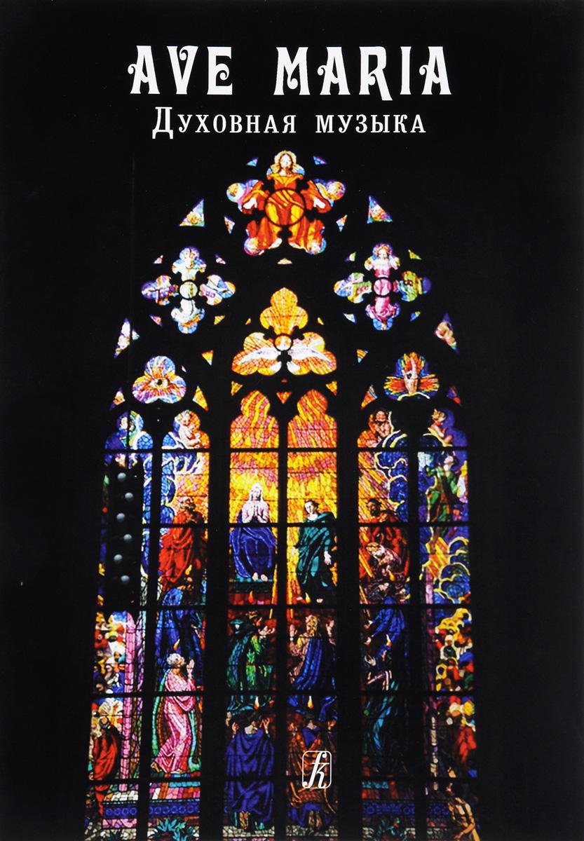 Ave Maria. Духовная музыка. Для голоса (дуэта) и фортепиано
