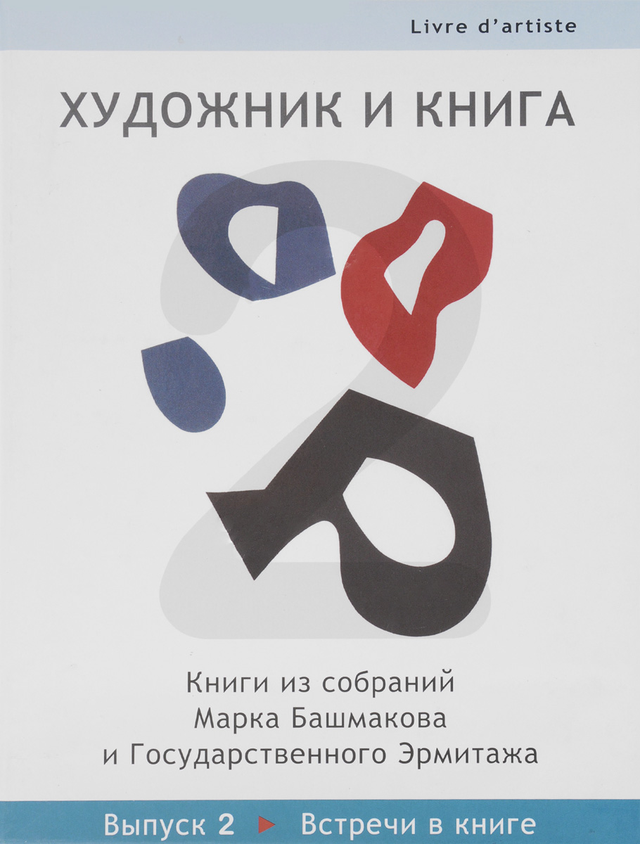 Художник и книга. Собрание Марка Башмакова. Книга 2. Встречи в книге