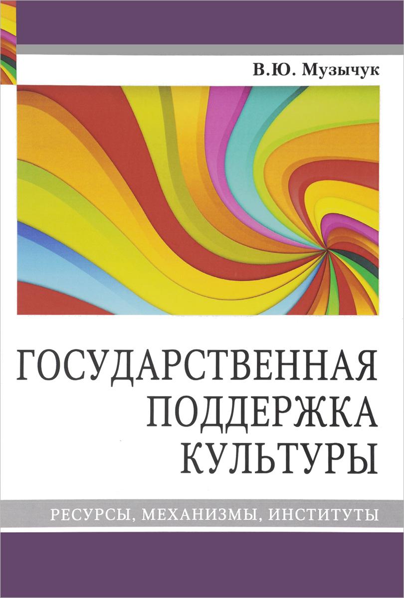 Государственная поддержка культуры. Ресурсы, механизмы, институты