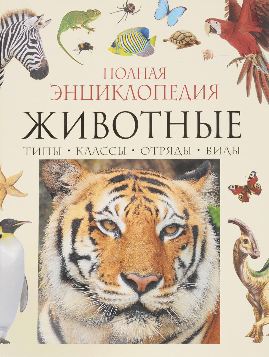 Животные. Полная энциклопедия очищение организма лучшие современные методики полная энциклопедия