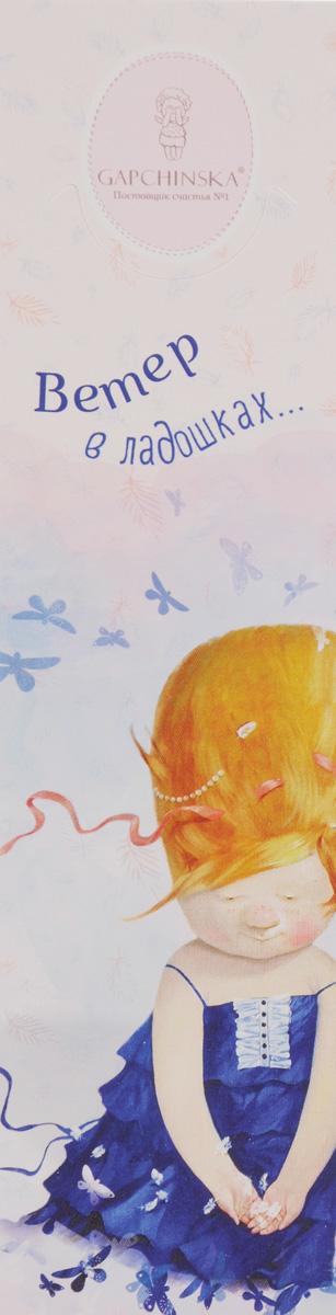 Е. Гапчинская Gapchinska. Набор из 12 закладок броши эксмо артброшка gapchinska ангел я знаю где прячутся соленые огурчики