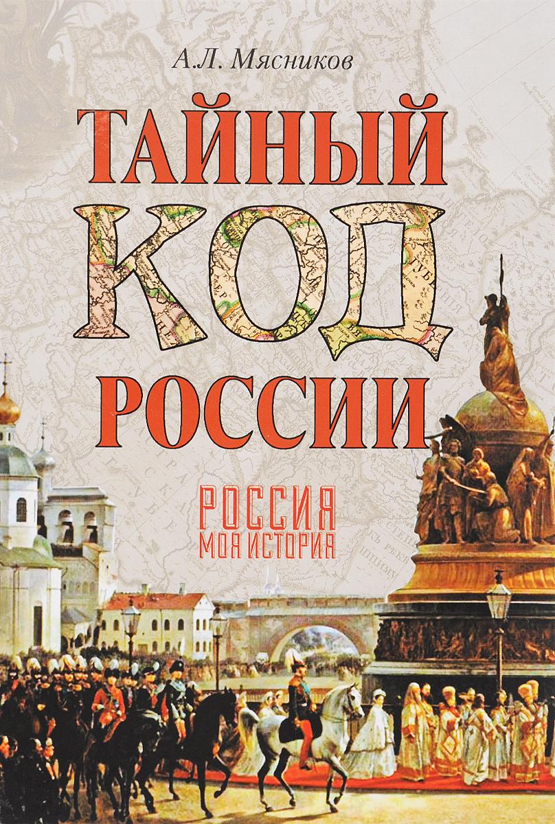 А. Л. Мясников Тайный код России цена 2016