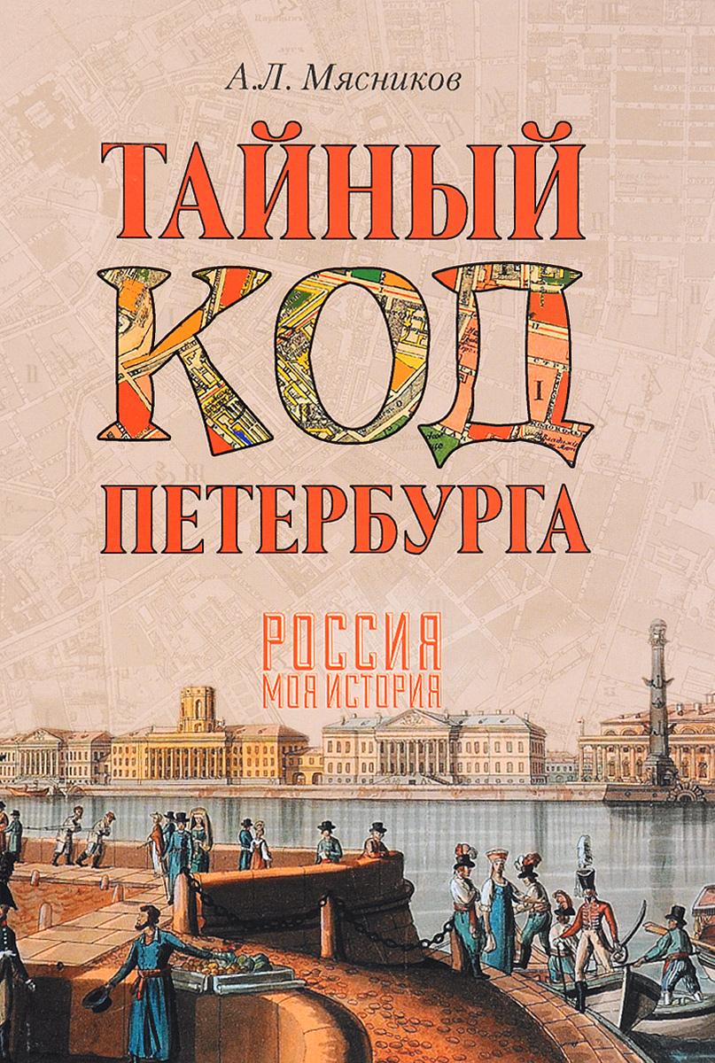 А. Л. Мясников Тайный код Петербурга открытка код л