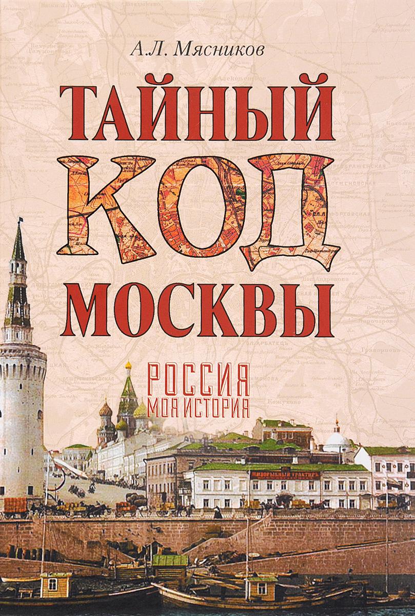 А. Л. Мясников Тайный код Москвы цена 2016