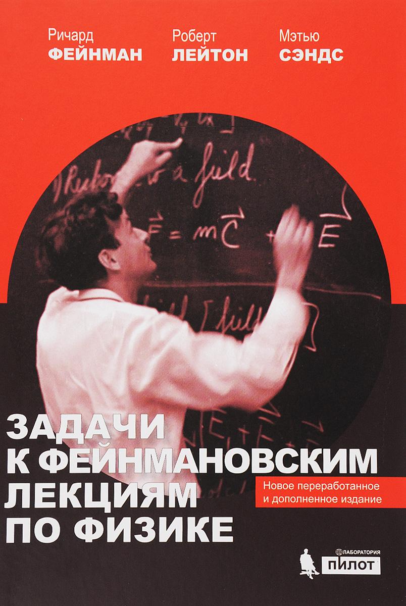 Задачи к Фейнмановским лекциям по физике. Ричард Фейнман, Роберт Лейтон, Мэтью Сэндс
