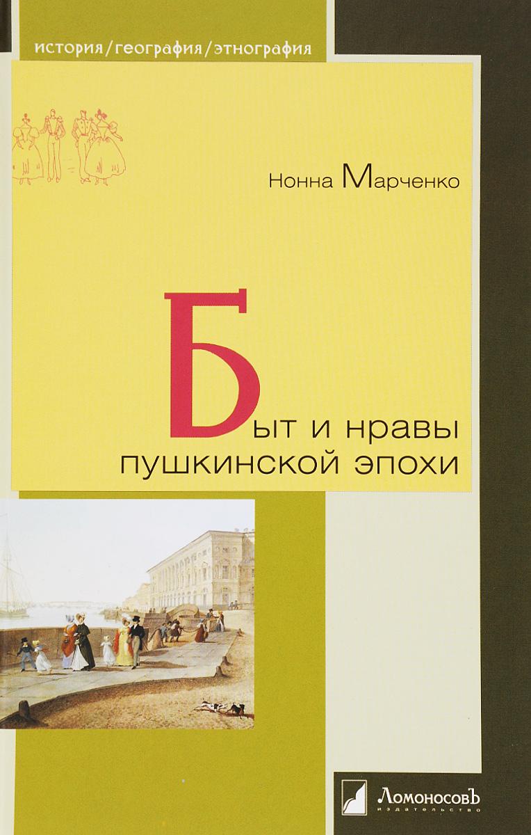 Нонна Марченко Быт и нравы пушкинской эпохи