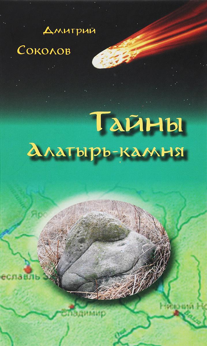Дмитрий Соколов Тайны Алатырь-камня горюч камень
