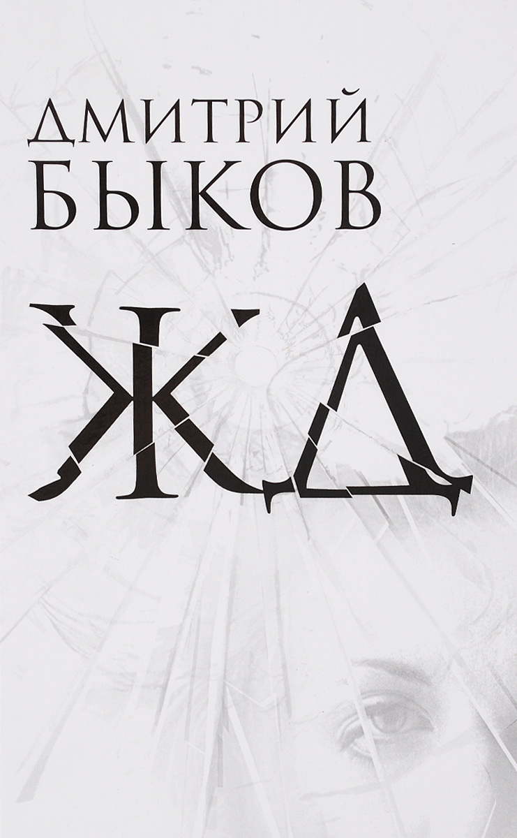 Дмитрий Быков ЖД