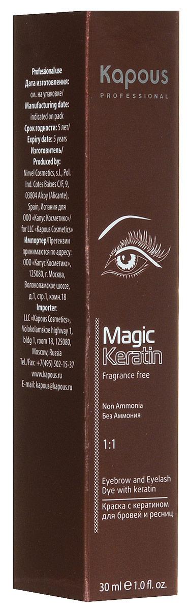 Kapous Краска для бровей и ресниц (иссиня-черный) 30 млKap81Цвет: иссиня - чёрныйКраска для бровей и ресниц Серии Non Ammonia Kapous устойчива к воздействию воды и солнцезащитного крема. Формула не содержит аммония и фенилдиамина, проста и удобна в применении, легко смешивается и наносится.Наилучший эффект Вы получите, если окрасите брови немного светлее, чем ресницы.Результат: Ультрамягкая формула краски для бровей и ресниц гарантирует прекрасный результат окрашивания: глубокий, насыщенный цвет минимум на 6 недель.Применение: Подробную инструкцию по применению смотрите на обороте коробки с краской. Активируется Kapous CremOXON 3% Окислительная эмульсия 3% 150 мл (продается отдельно)Объём: 30 мл