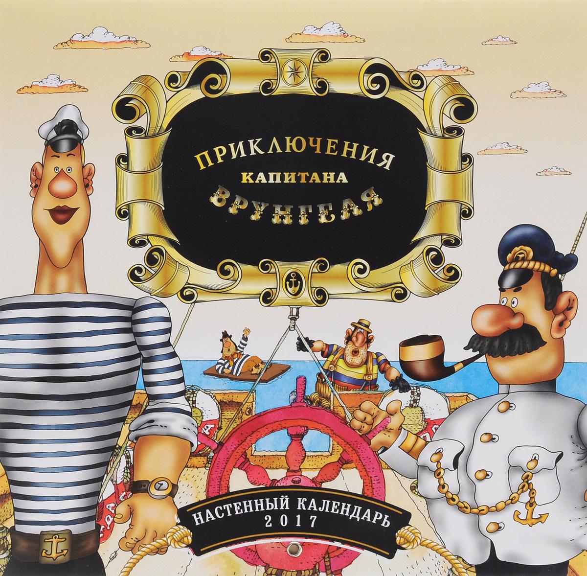 Обложка книги Календарь 2017 (на скрепке). Приключения капитана Врунгеля