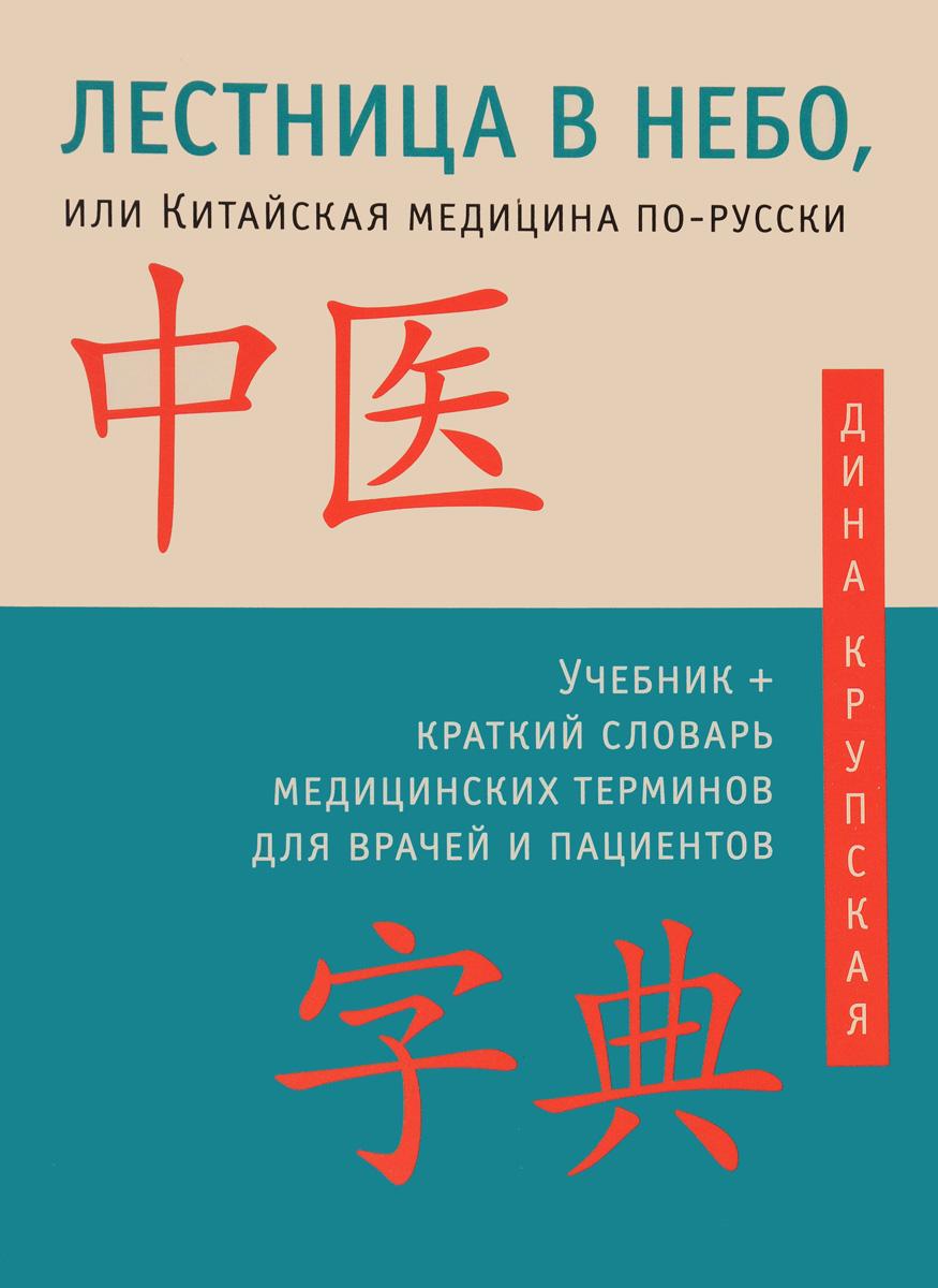 Лестница в небо, или Китайская медицина по-русски. Дина Крупская