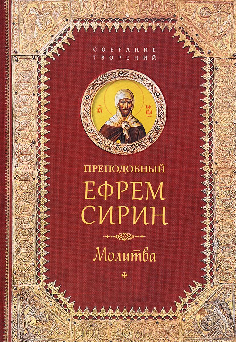 Преподобный Ефрем Сирин Творения. молитва
