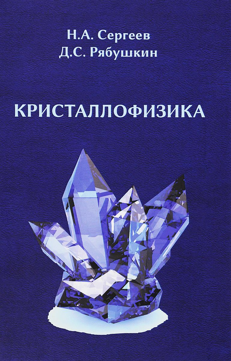 Н. А. Сергеев, Д. С. Рябушкин Кристаллофизика кристаллофизика