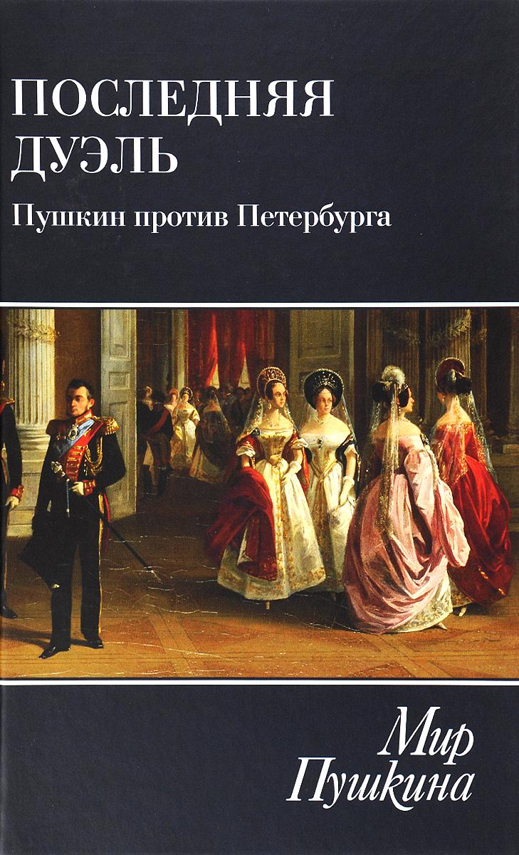 Последняя дуэль. Пушкин против Петербурга