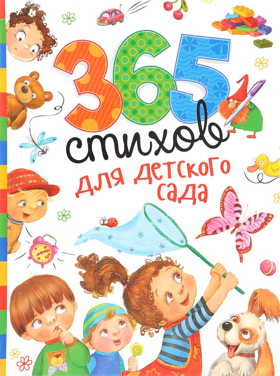 365 стихов для детского сада 100 стихов для детского сада