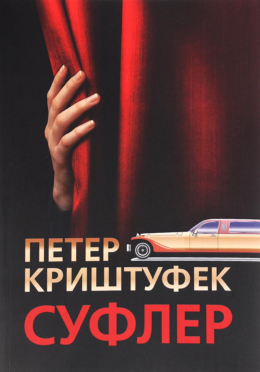 Петер Криштуфек Суфлер петер вайдхаас и обратил свой гнев в книжную пыль записки директора франкфуртской книжной ярмарки
